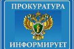 Прокуратура Сосновского района