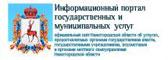 Портал гос услуг НО